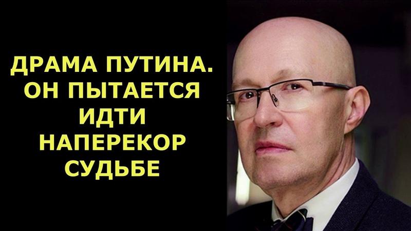 Валерий Соловей Драма Путина Он пытается идти наперекор судьбе