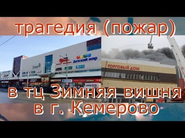 трагедия пожар в тц Зимняя вишня в г Кемерово