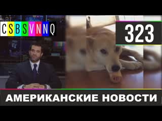 CSBSVNNQ - Американские новости #323 Выпуск от