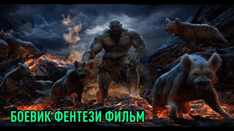 БОЕВИК ФЕНТЕЗИ ФИЛЬМ ИЗ ГЛУБИНЫ КИНО НОВИНКА