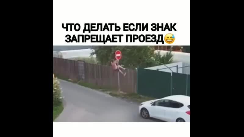 Что делать если знак запрещает проезд xnj ltkfnm tckb pyfr pfghtoftn ghjtpl