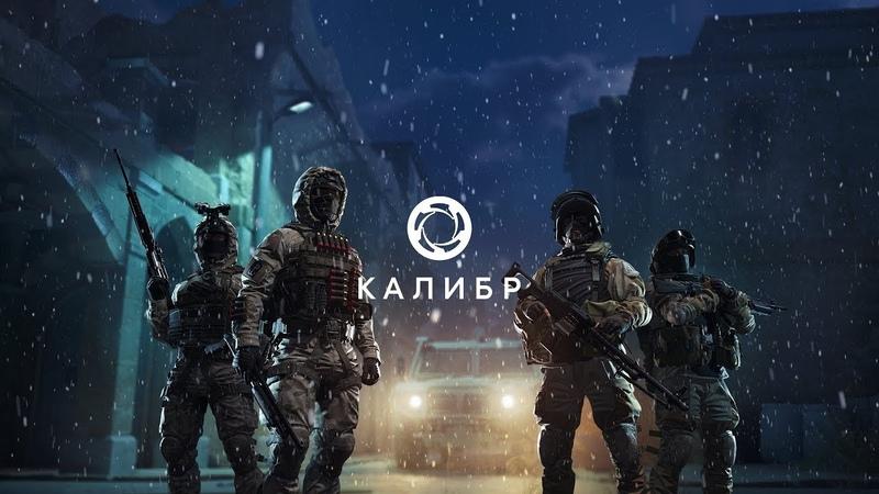 Обзор на игру Калибр от Wargaming. Стоит ли играть в калибр в 2020 году. Честное мнение об игре.