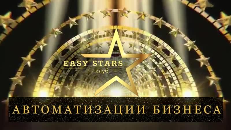 Промо Easy Stars