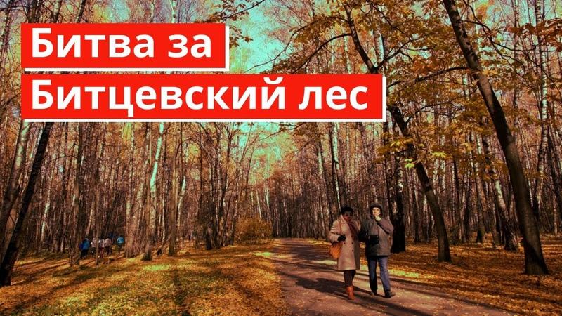 Битва за Битцевский лес Роман Юнеман