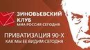 Михаил Хазин Дмитрий Куликов Приватизация 90-х Как мы её понимаем сегодня Зиновьевский клуб