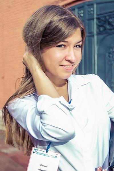 Регина Иванова