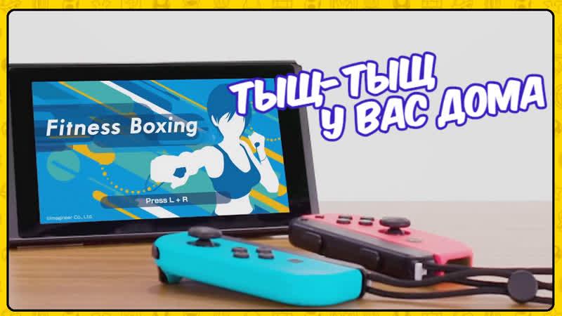 Fitness Boxning - Тыщ-Тыщ у вас дома!