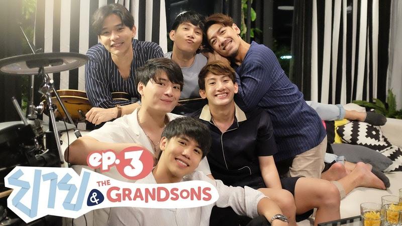 ยาย The Grandsons EP 3 'เพลงสาวจีบหนุ่ม'