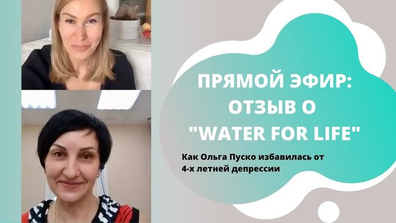 О Здоровье и Любви | отзыв о Water for life от Ольга Пуско