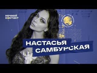 В гостях: Настасья Самбурская. «Ночной Контакт». 26 выпуск. 5 сезон
