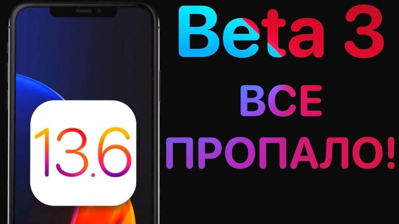 IOS 13 6 Beta 3 Что нового Полный обзор Айос 13 6 бета 3