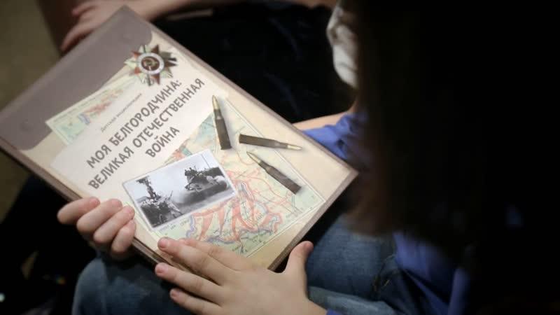 Детская энциклопедия Моя Белгородчина Великая Отечественная война