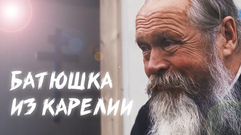 Документальный фильм Батюшка из Карелии Православие в сердце