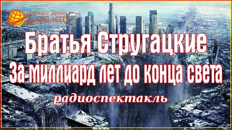 Стругацкие Аркадий и Борис За миллиард лет до конца света радиоспектакль фантастика