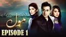 MOL | Episode 01 | Family Drama | Faysal Qureshi | Naveen Waqar | Iqra Aziz | Nadeem Baig