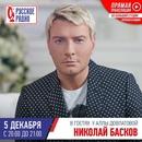 Николай Басков фото #5