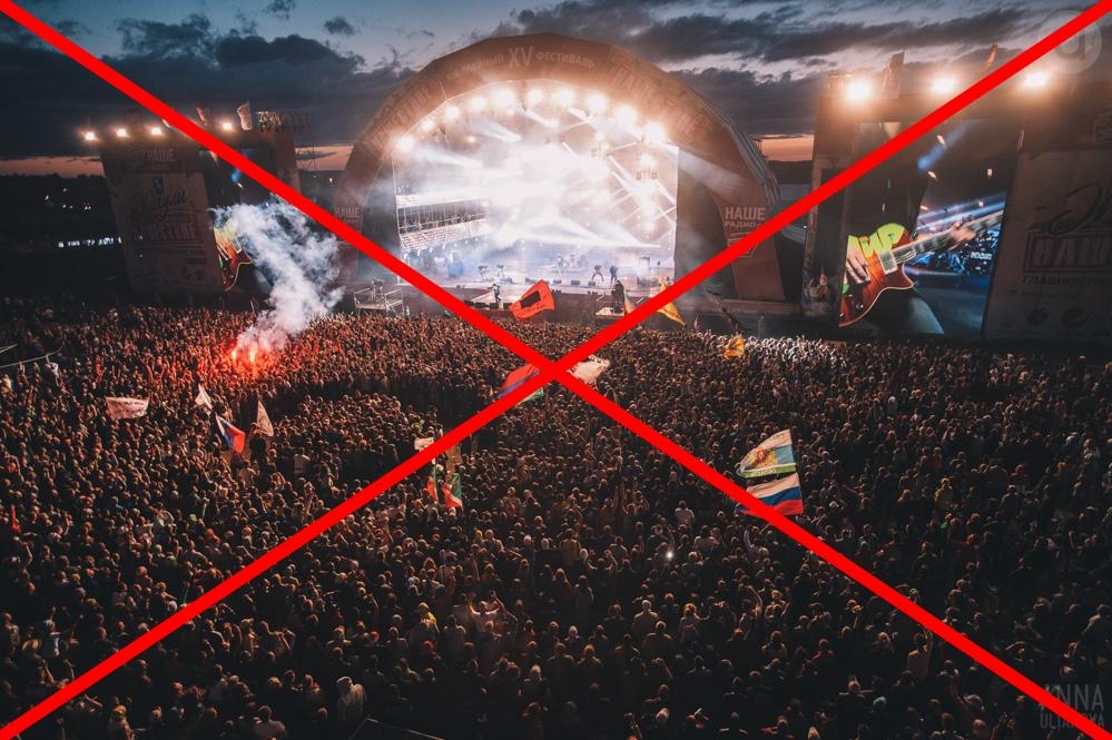 Губернатор Тверской области сказал что «Нашествие» отменяется, организаторы подтвердили