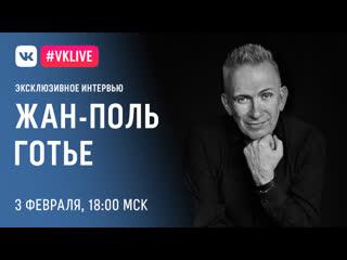 #VKLive Жан-Поль Готье 3 февраля 18:00 МСК