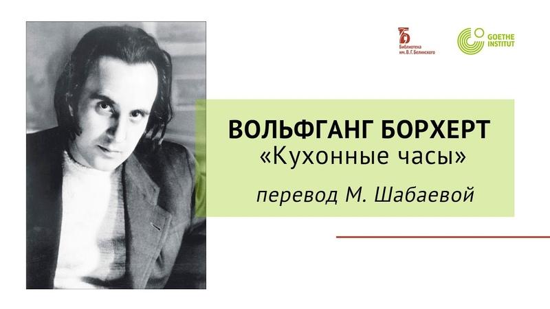 Вольфганг Борхерт Кухонные часы перевод М Шабаевой