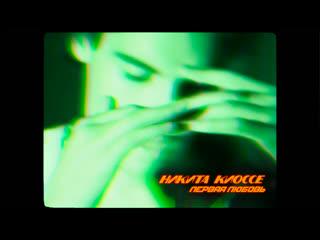 Никита Киоссе - Первая любовь / PARALLELI I
