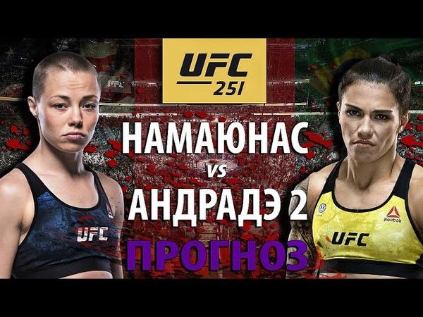 Роуз снова уснет UFC 251 Роуз Намаюнас Джессика Андрадэ РЕВАНШ Прогноз и разбор боя ЮФС 251
