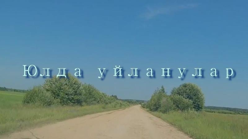 А Салахутдинов Юлда уйланулар Размышления в пути