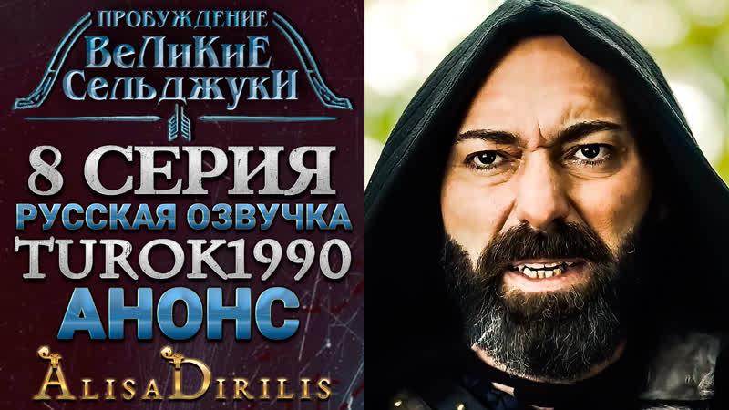 Великие Сельджуки 1 анонс к 8 серии turok1990