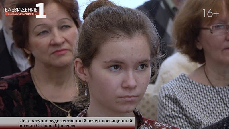 Литературно художественный вечер посвященный поэзии Степана Щипачева