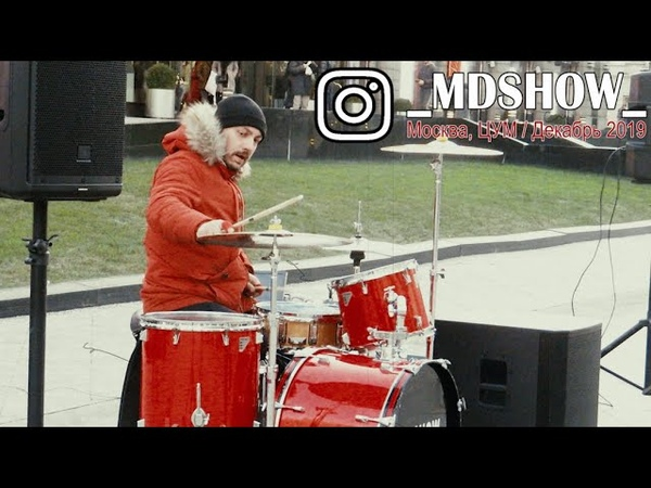 MDSHOW Whataya Want From Me DRUM SHOW