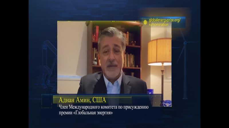 Аднан Амин о событиях в Техасе и о будущем электроэнергетического сектора