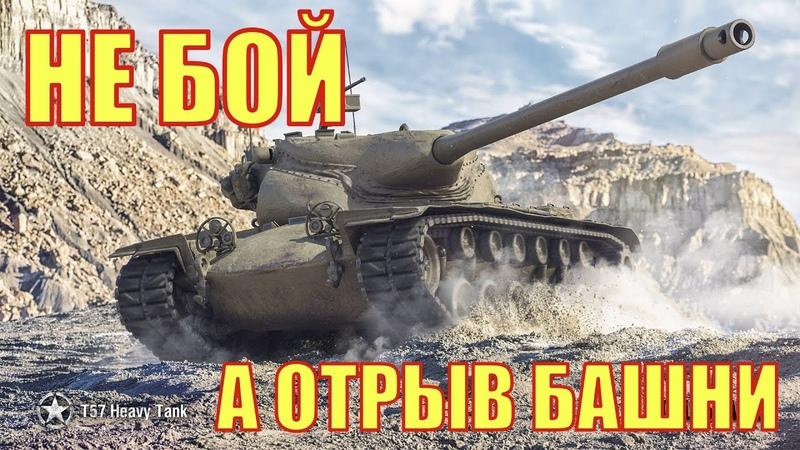 T57 Heavy Tank Не бой а отрыв башни World of Tanks