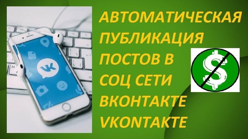 Автоматическая Публикация Постов Во ВКонтакте Отложенный Постинг Заметок Статей Vkontakte