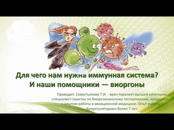 Иммунная система и виоргоны Ямсковых.