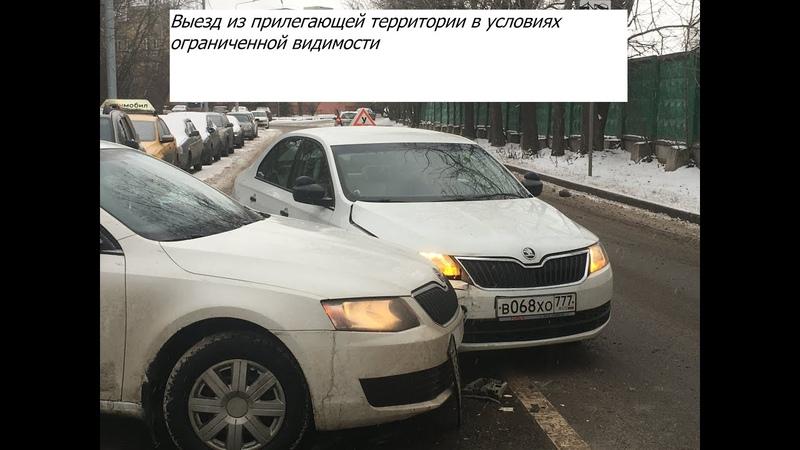 Выезд из прилегающей территории при ограниченной видимости дороги Как предотвратить ДТП