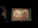 Проект «Диафильм live» - показы диафильмов для взрослых (16 )