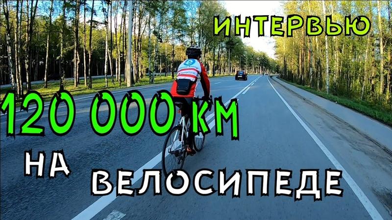 =120 000 км на ВЕЛОСИПЕДЕИнтервью с бреветчиком Михаилом Седовым=