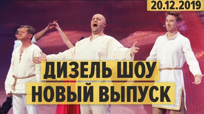 Дизель Шоу 69 НОВЫЙ ВЫПУСК 20 12 2019 ЮМОР ICTV смотреть онлайн без регистрации