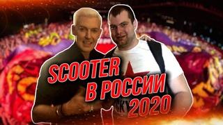 SCOOTER В РОССИИ 2020 \ Обзор перфоманса легендарных немцев \ Road-movie по двум концертам