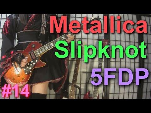 TODAY'S METAL RIFF 14 終 ~Metallica Slipknot Five Finger Death Punchなど