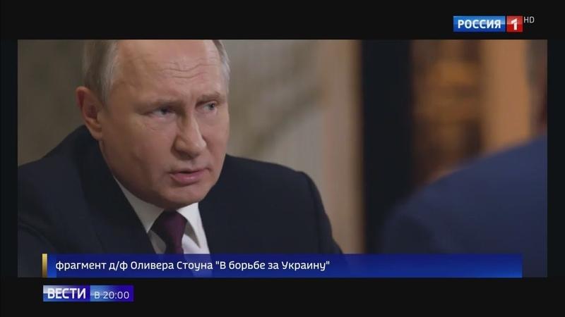 Чем НЕУГОДЕН Оливер Стоун Украине Самые яркие моменты нового фильма