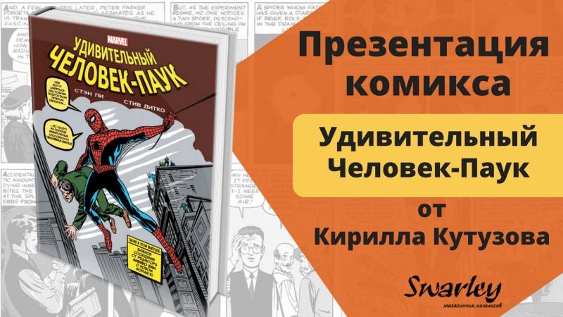 Удивительный Человек- Паук - Презентация комикса от Кирилла Кутузова