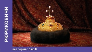 Рюриковичи. 5-8 Серии. Документальная Драма. Star Media