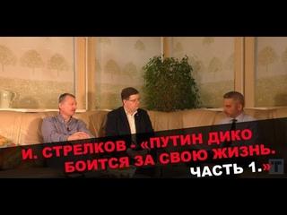 Путин поддался панике, будет эффект домино. Игорь Стрелков и Алексей Лапушкин.