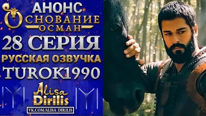 Основание Осман 1 тизер ко 2 сезону turok1990