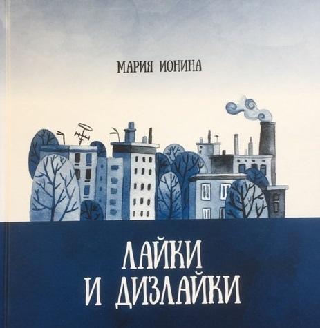 Новые книги красноярских писателей для подростков, изображение №1