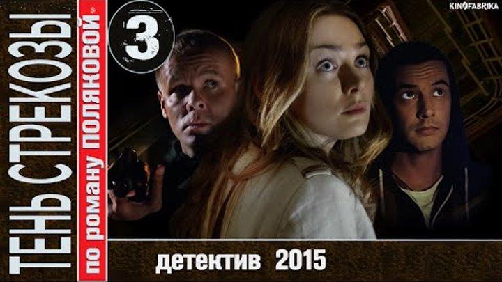 Тень стрекозы с 2015 г 3 серия