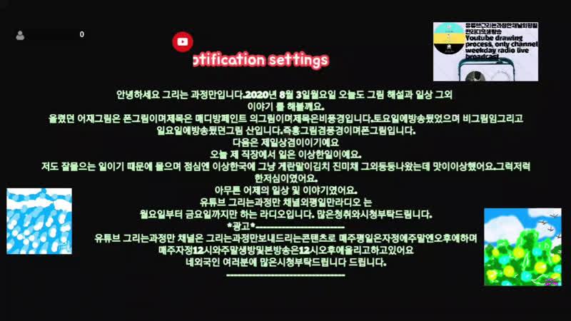 유튜브 그리는과정만 채널외평일만라디오20200803(월)