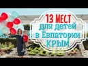 Куда сходить с детьми в Евпатории / КРЫМ / 13 интересных мест