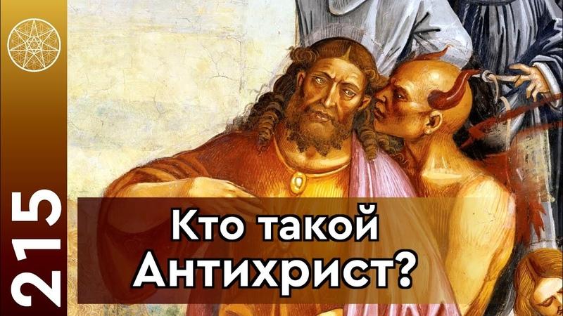 Кто такой Антихрист Слияние с Небесным Отцом свобода воли первородный сын Бога Иисус Христос