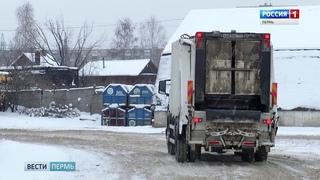 С 1 января пермяки будут платить за мусор по-новому